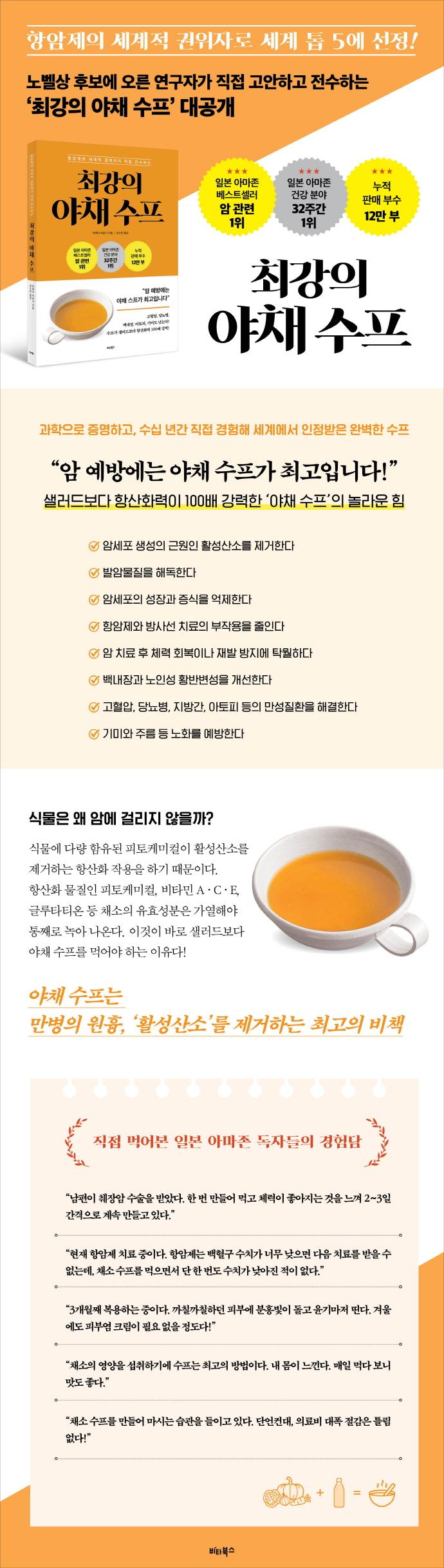 최강의 야채 수프(항암제의 세계적 권위자가 직접 전수하는) 도서 상세이미지