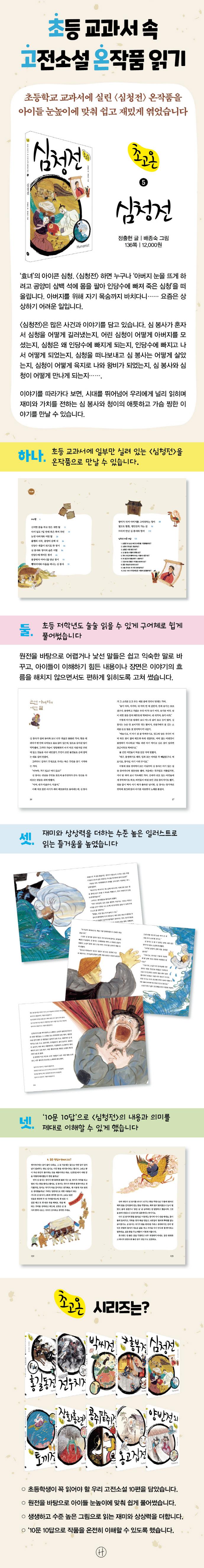 심청전(초고온 시리즈) 도서 상세이미지