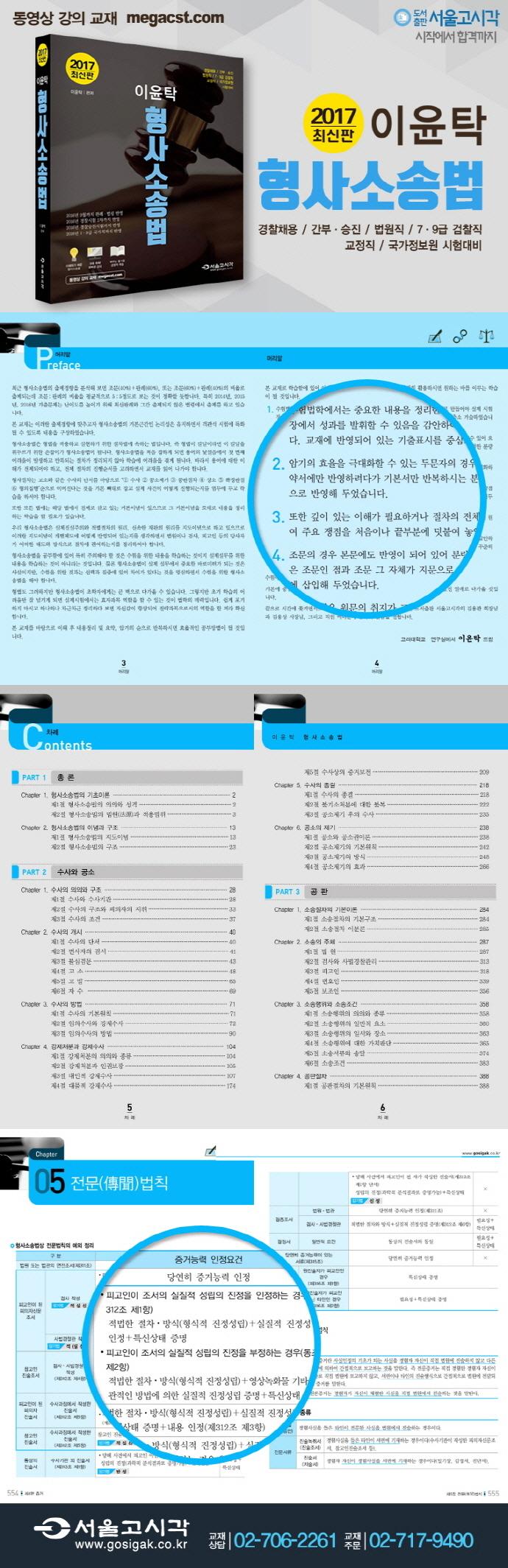 이윤탁 형사소송법(2017) 도서 상세이미지