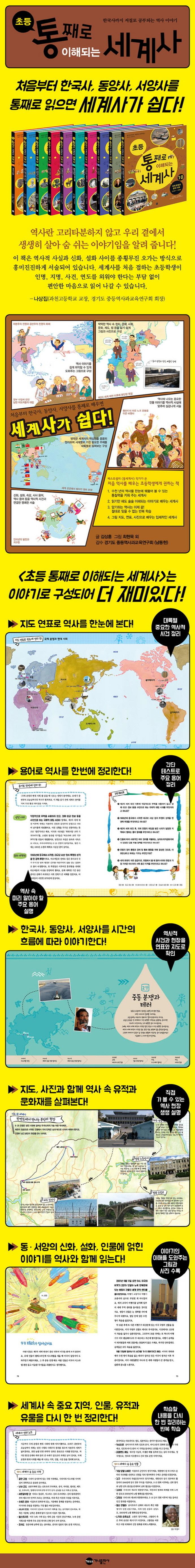 초등 통째로 이해되는 세계사 세트(전10권) 도서 상세이미지