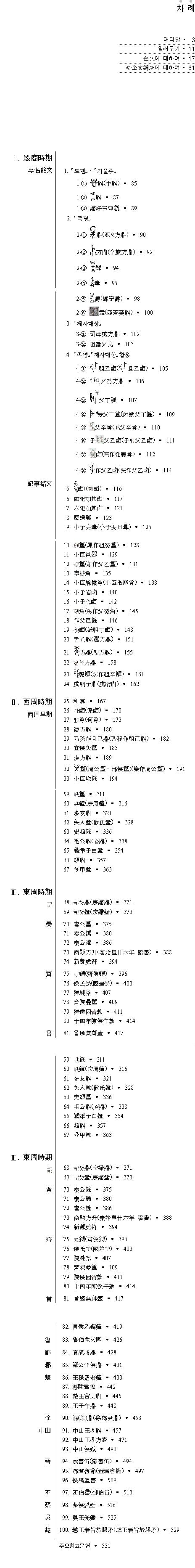 중국고대 금문의 이해(양장본 HardCover) 도서 상세이미지