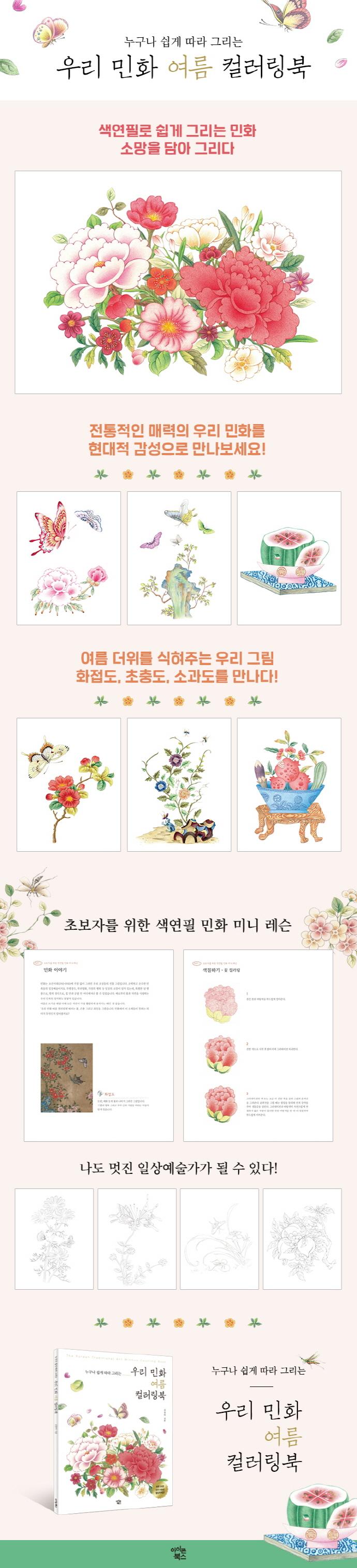 우리 민화 여름 컬러링북(누구나 쉽게 따라 그리는) 도서 상세이미지