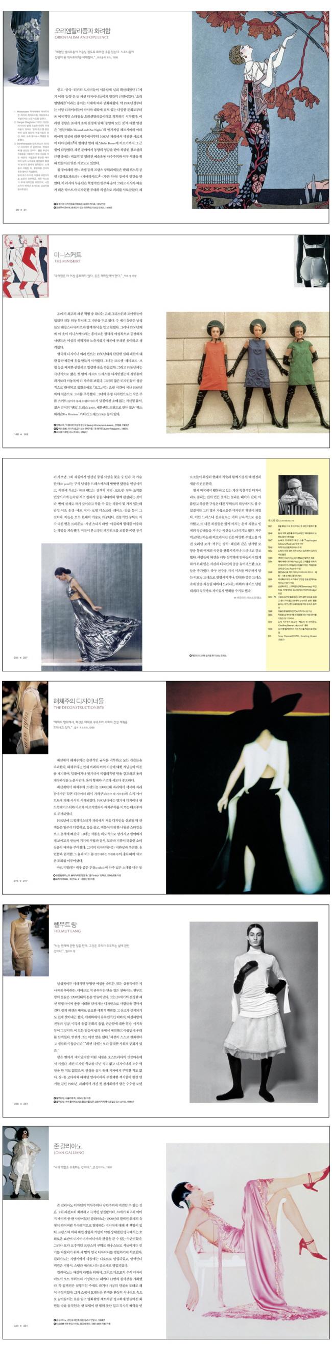 20세기 패션 아이콘 도서 상세이미지