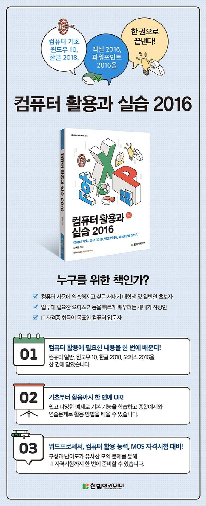컴퓨터 활용과 실습 2016(IT CookBook 255) 도서 상세이미지
