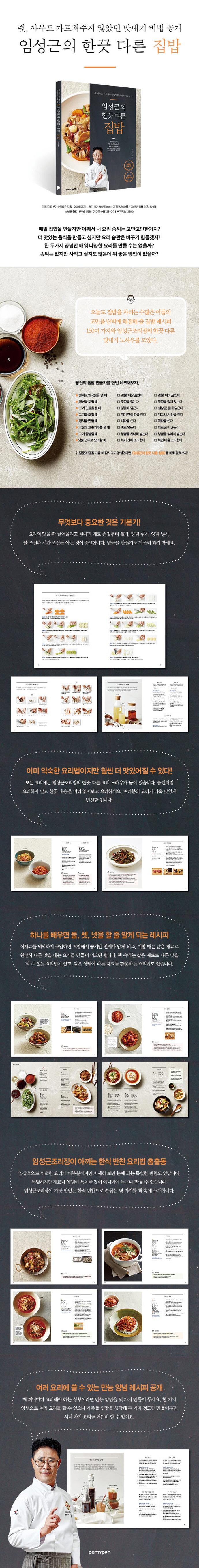 임성근의 한끗 다른 집밥 도서 상세이미지