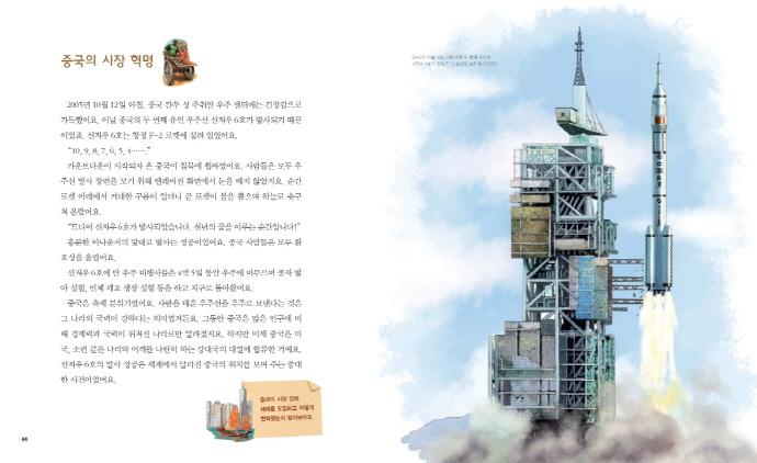 세기의 전환(기탄문명탐험GO 23) 도서 상세이미지