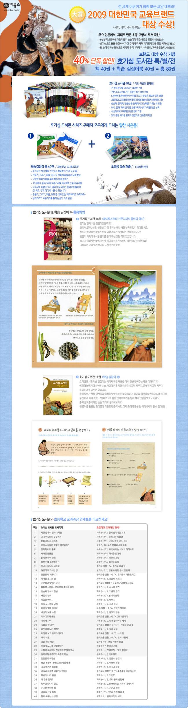 호기심 도서관 세트 + 학습길잡이(양장본 HardCover)(전80권) 도서 상세이미지