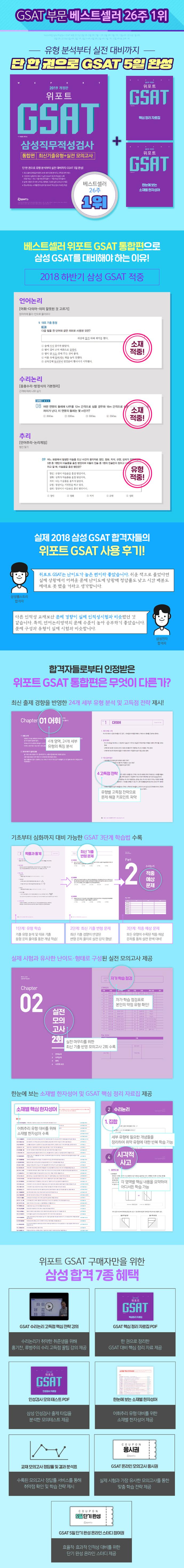 GSAT 삼성직무적성검사(통합편)(2019)(위포트)(개정판) 도서 상세이미지