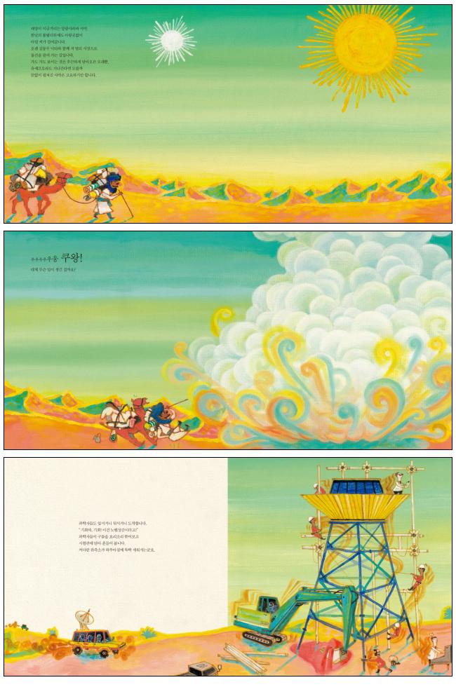구름의 왕국 알람사하바(창작그림책)(양장본 HardCover) 도서 상세이미지
