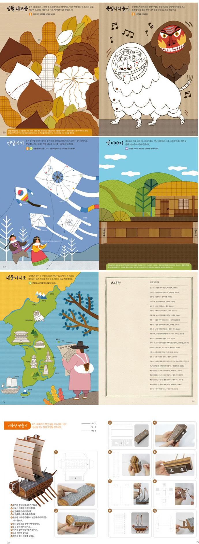 우리문화 미술놀이(초등 교과서에 나오는) 도서 상세이미지
