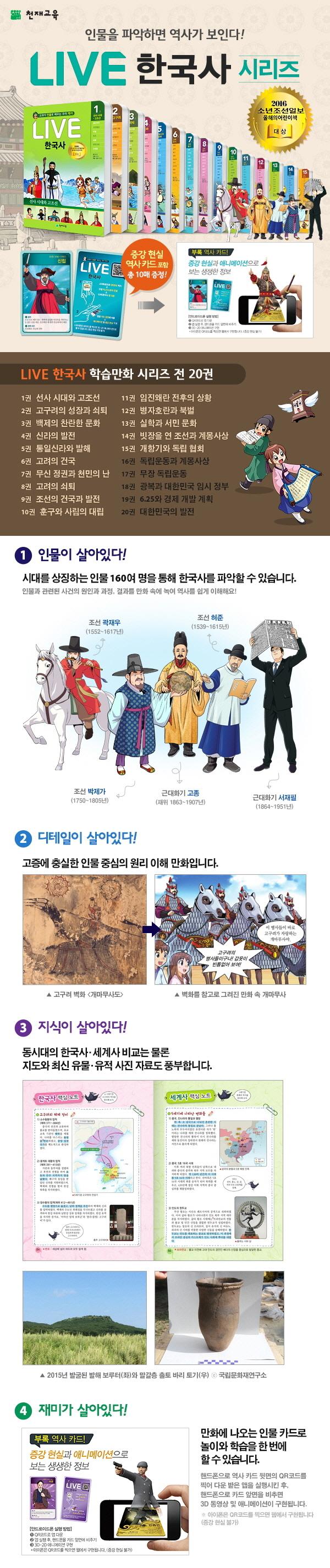 Live 한국사. 15: 개항기와 독립 협회(양장본 HardCover) 도서 상세이미지