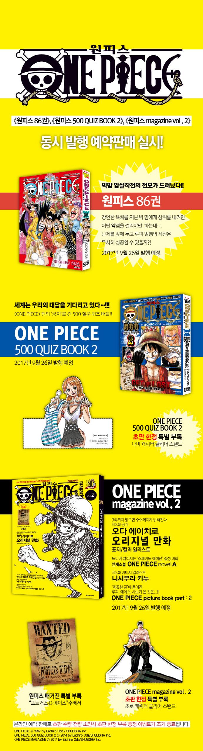 원피스 500 Quiz Book(퀴즈 북). 2 도서 상세이미지