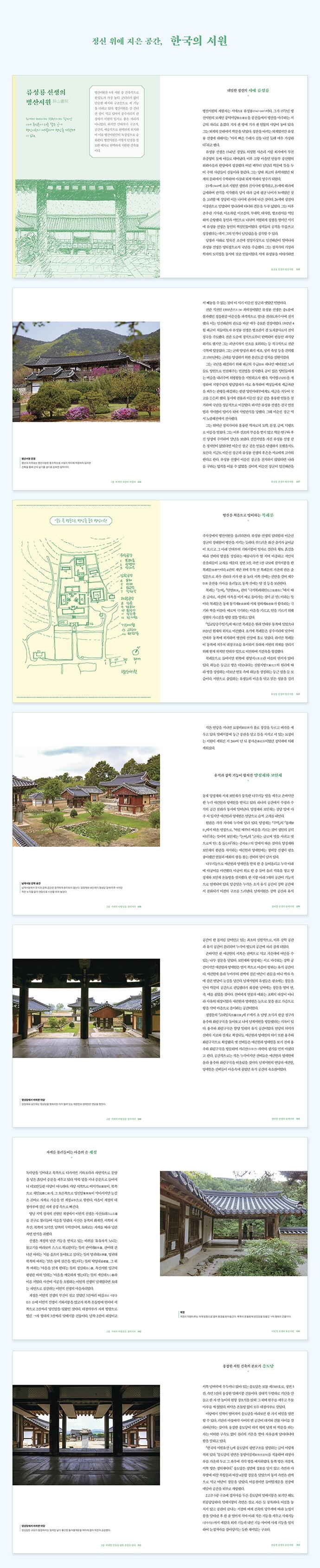 정신 위에 지은 공간, 한국의 서원 도서 상세이미지