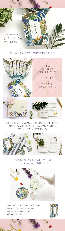 정원생활자(오경아의 정원학교 시리즈) 도서 상세이미지