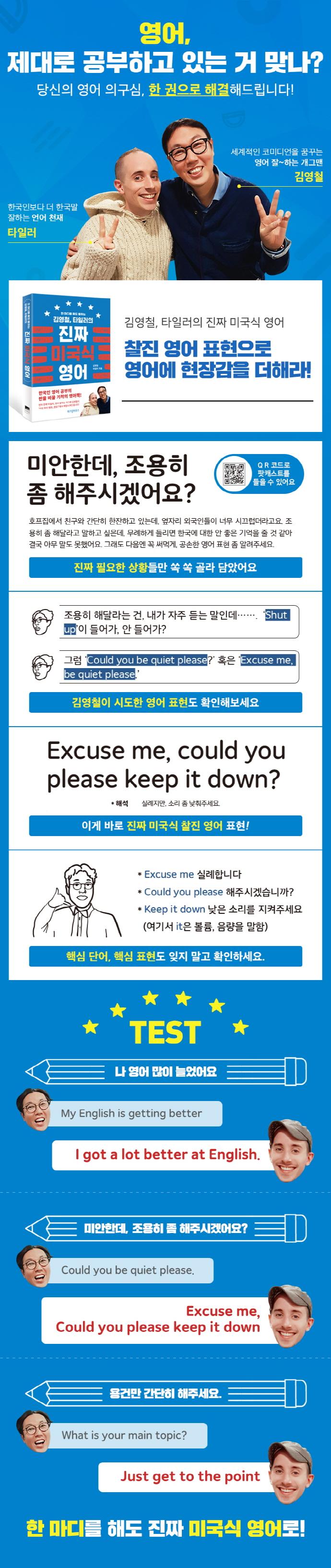 김영철, 타일러의 진짜 미국식 영어(한 마디를 해도 통하는) 도서 상세이미지
