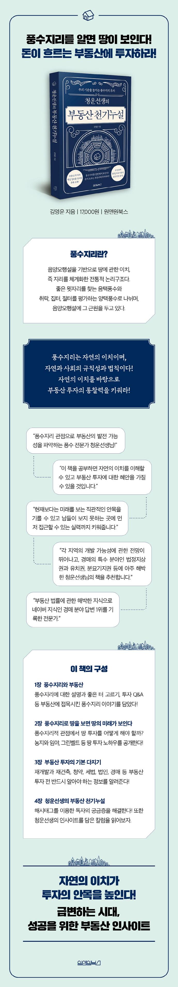 청운선생의 부동산 천기누설 도서 상세이미지