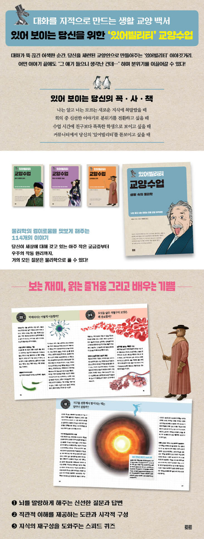 있어빌리티 교양수업: 생활 속의 물리학 도서 상세이미지