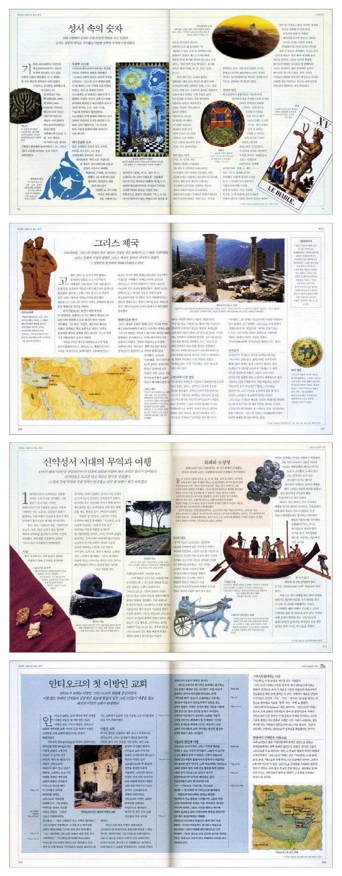 성서(사진과 그림으로 보는)(시공 아크로 총서 8) 도서 상세이미지