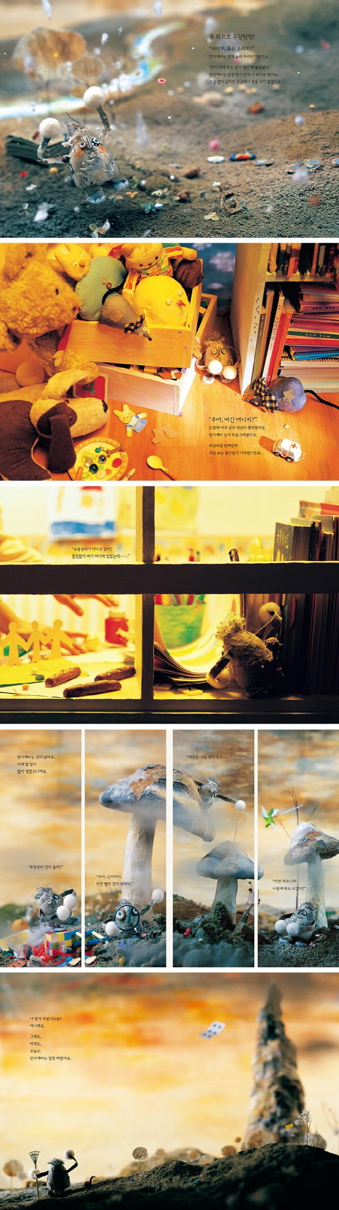 먼지깨비(반달 그림책)(양장본 HardCover) 도서 상세이미지