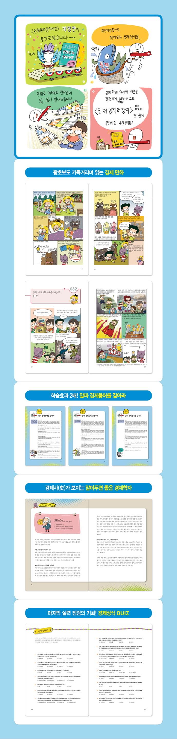 만화 경제 상식사전(개정판) 도서 상세이미지
