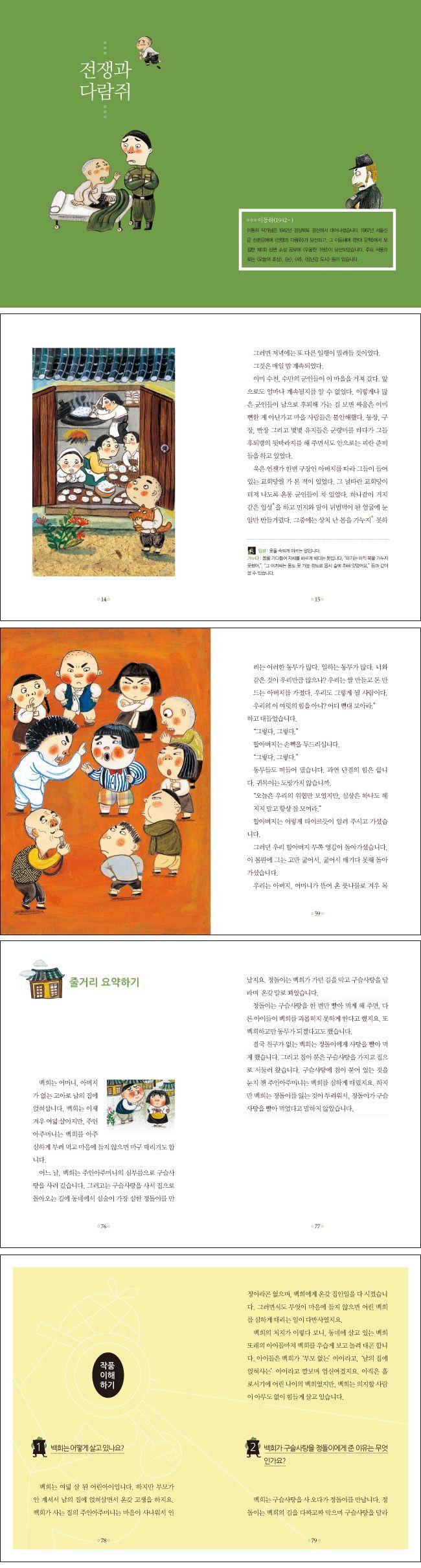 전쟁과 다람쥐(문학의 탐정 17)(양장본 HardCover) 도서 상세이미지