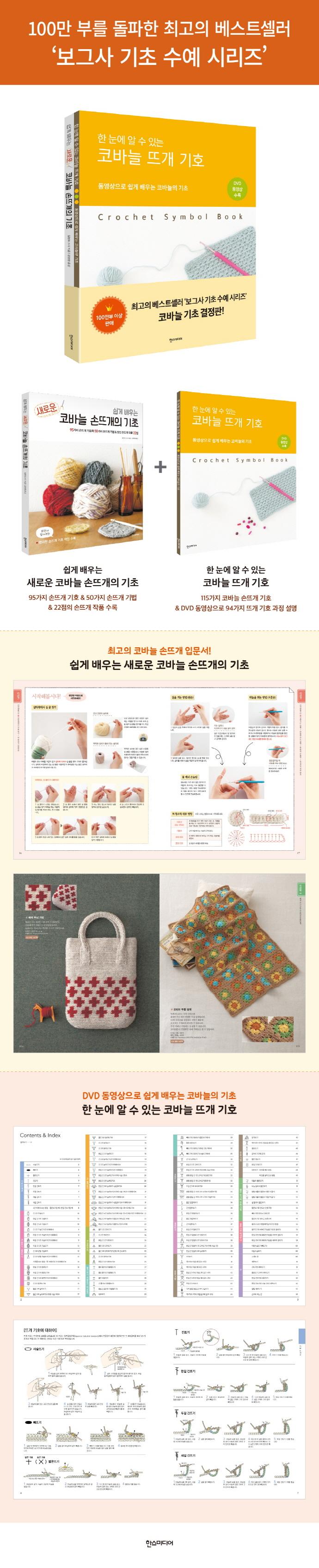 쉽게 배우는 새로운 코바늘의 기초 + 코바늘 뜨개 기호 세트(전2권) 도서 상세이미지