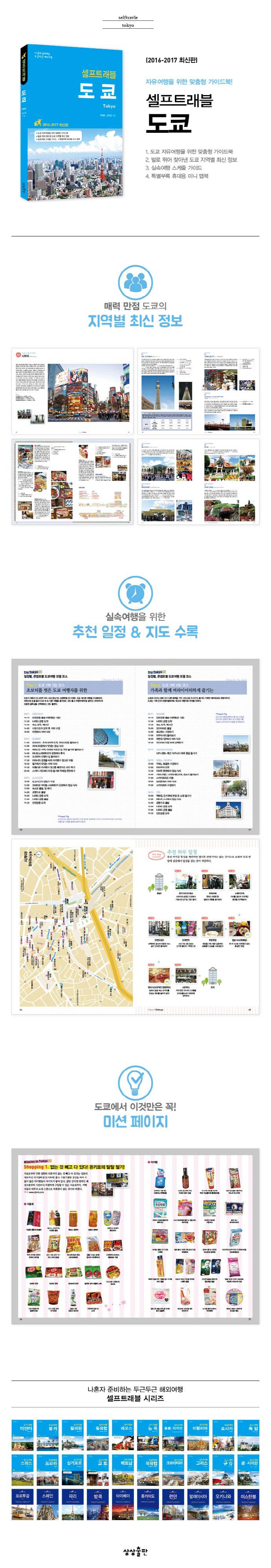도쿄 셀프트래블(2016-2017) 도서 상세이미지
