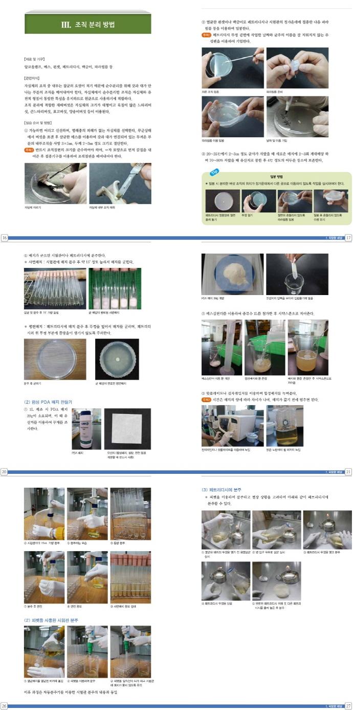 버섯종균기능사 필기 실기(2017)(개정판) 도서 상세이미지