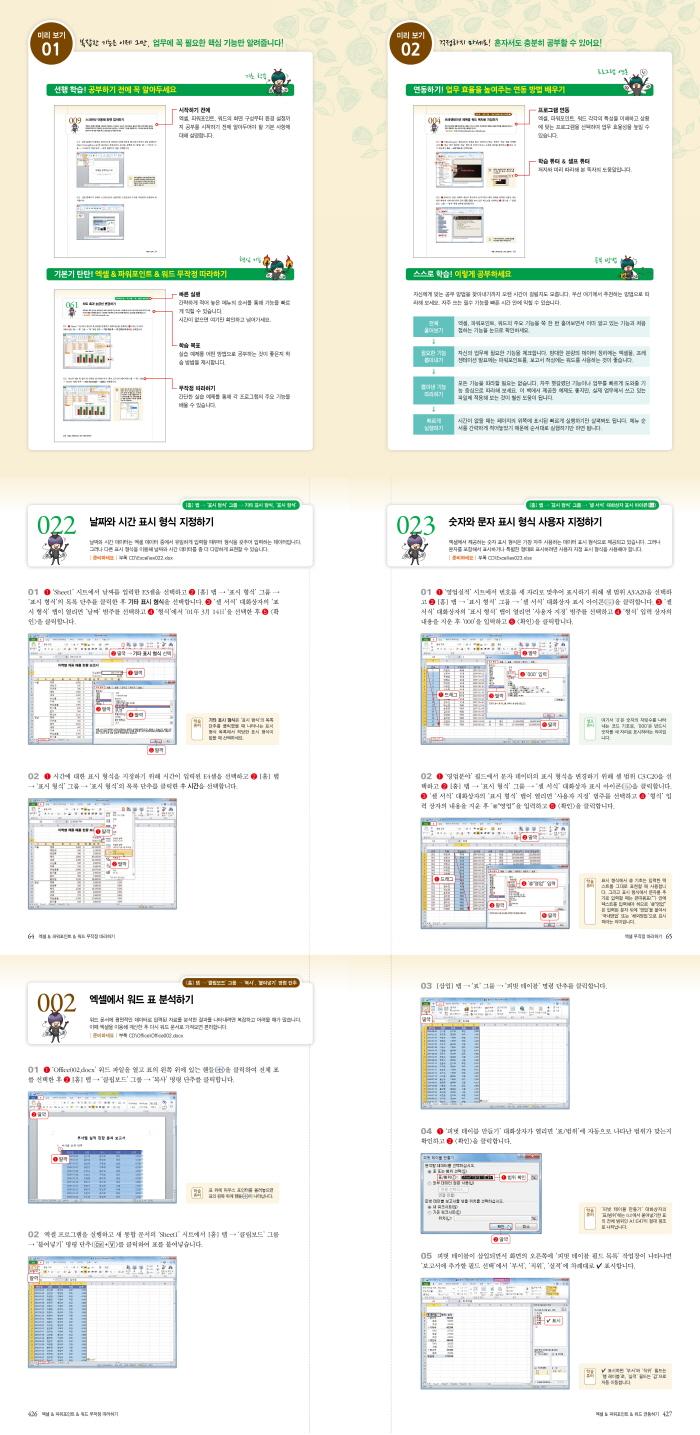 엑셀 파워포인트 워드 2010 무작정 따라하기: 필수 기능(CD1장포함)(무작정 따라하기 231) 도서 상세이미지