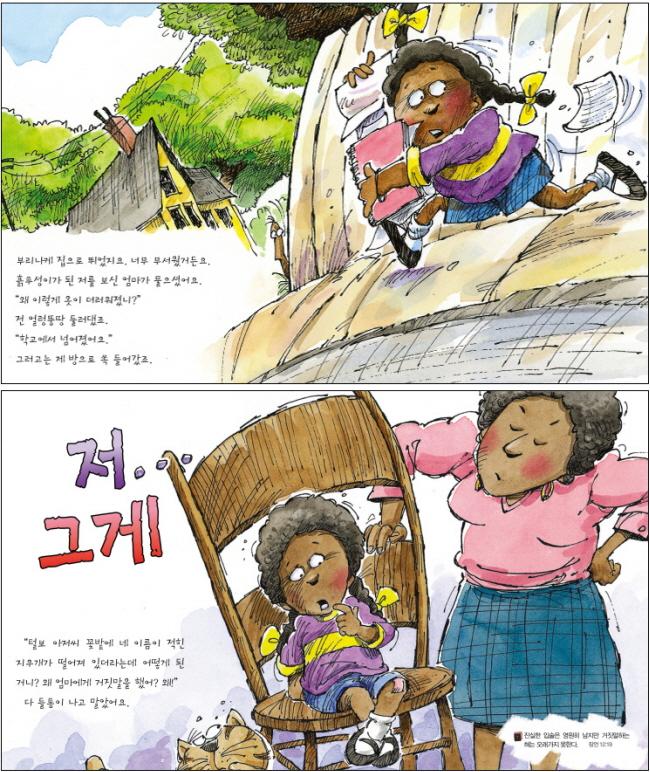 사실대로 말할 걸: 거짓말(어린이 생활 영성 시리즈 9) 도서 상세이미지