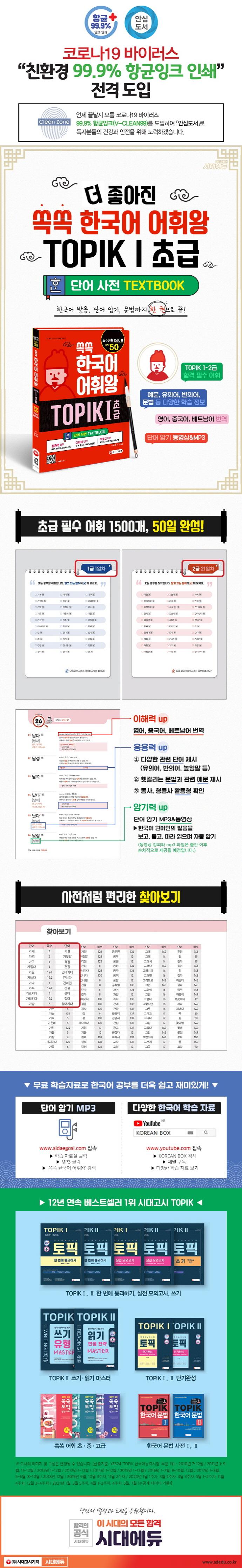 쏙쏙 한국어 어휘왕 TOPIK . 1(초급) 단어사전 도서 상세이미지