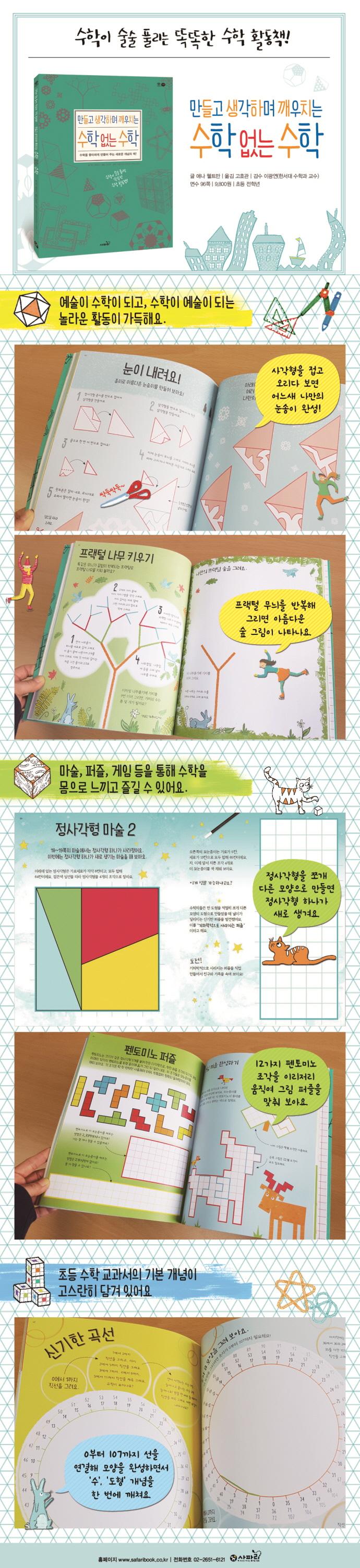 수학 없는 수학(만들고 생각하며 깨우치는) 도서 상세이미지