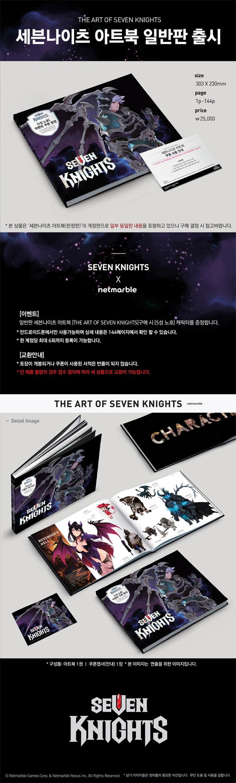 The Art of Seven Knights(세븐나이츠 아트북)(양장본 HardCover) 도서 상세이미지