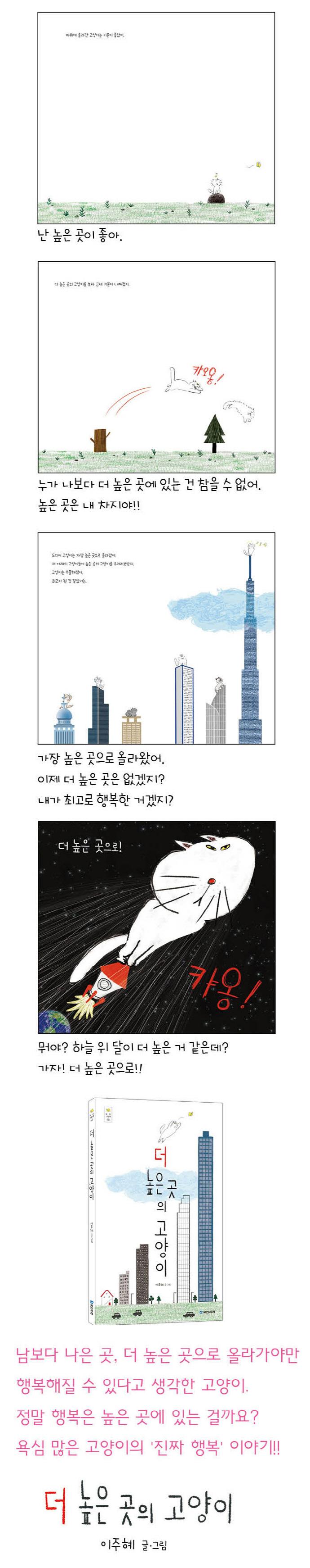 더 높은 곳의 고양이(양장본 HardCover) 도서 상세이미지
