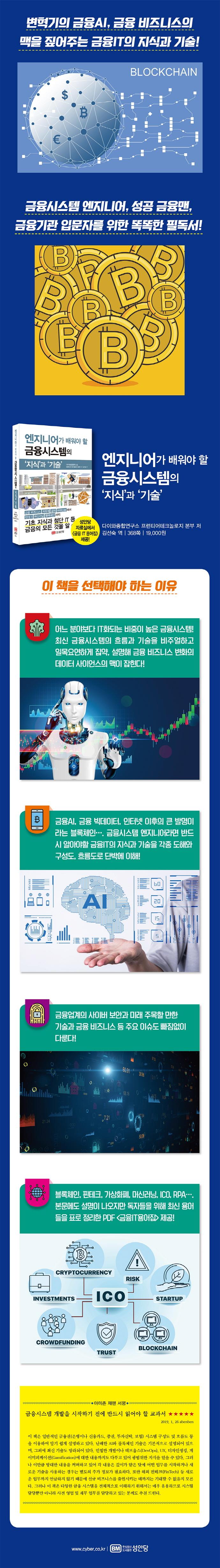 금융시스템의 '지식'과 '기술'(엔지니어가 배워야 할) 도서 상세이미지