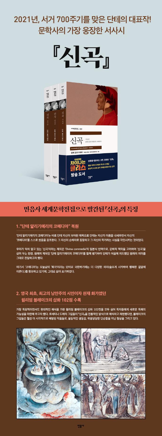 신곡 : 연옥편(세계문학전집 151) 도서 상세이미지
