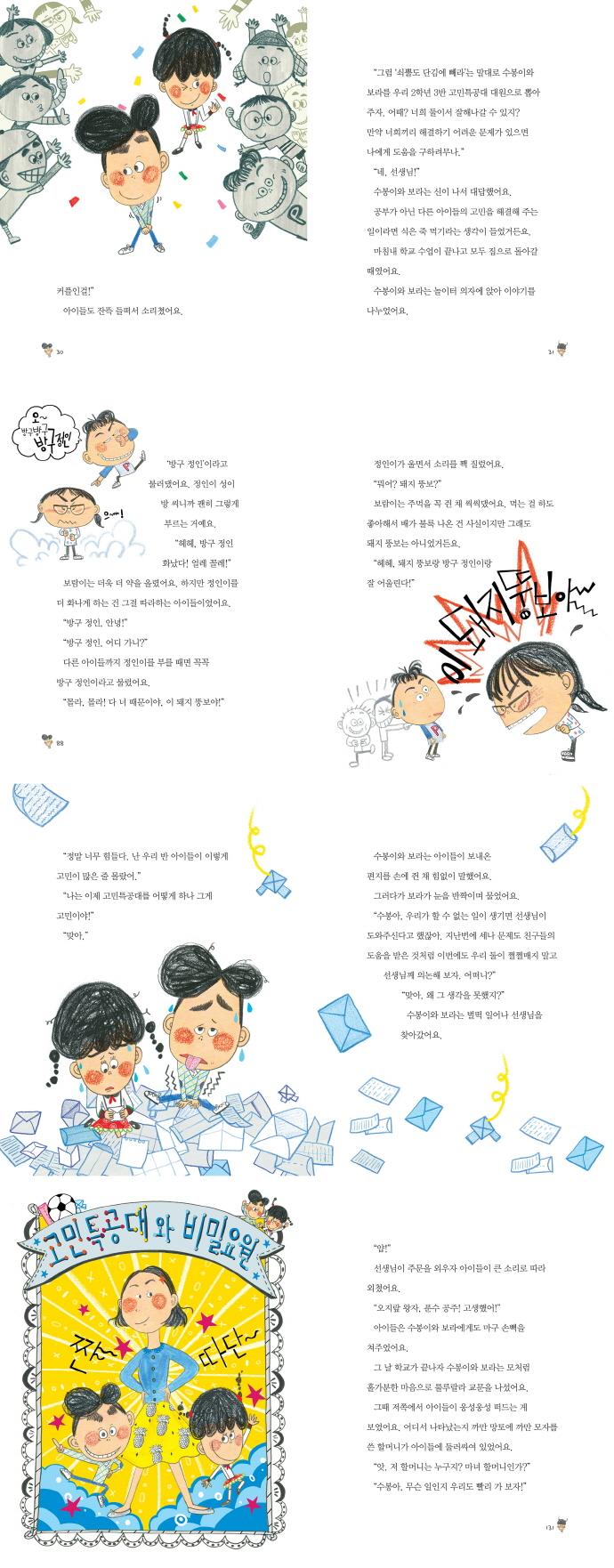 오지랖 왕자와 푼수 공주(아이스토리빌 29) 도서 상세이미지