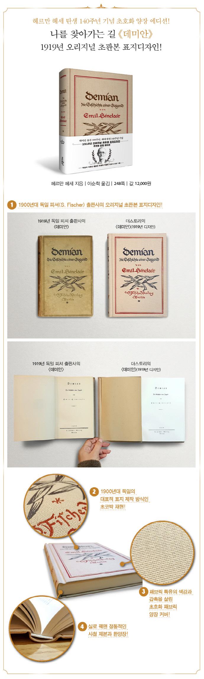 데미안(리커버 한정판)(초판본)(1919년 오리지널 초판본 패브릭 에디션)(양장본 HardCover) 도서 상세이미지