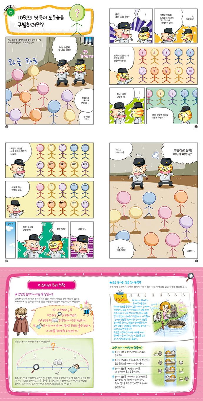 퀴즈! 과학상식: 황당 추리 수학 도서 상세이미지