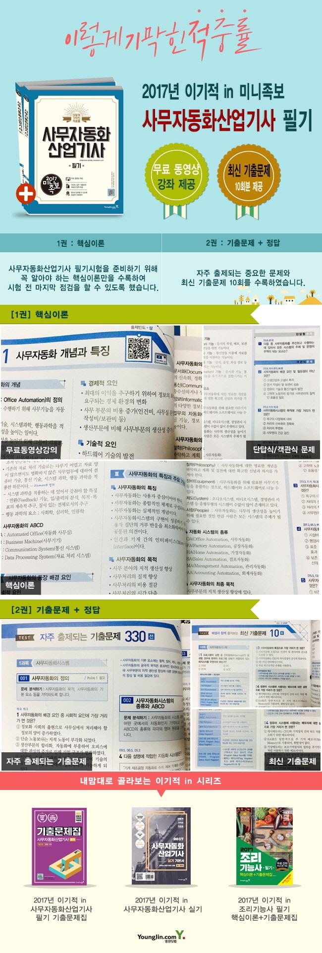 사무자동화산업기사 필기(2017)(이기적 in) 도서 상세이미지