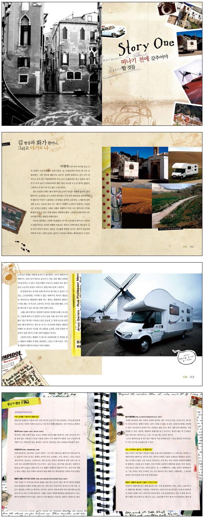 캠핑카 타고 유럽여행(반양장) 도서 상세이미지