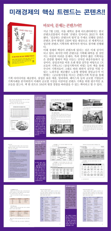 콘텐츠 기획 특강(글로벌 시장을 이끄는) 도서 상세이미지