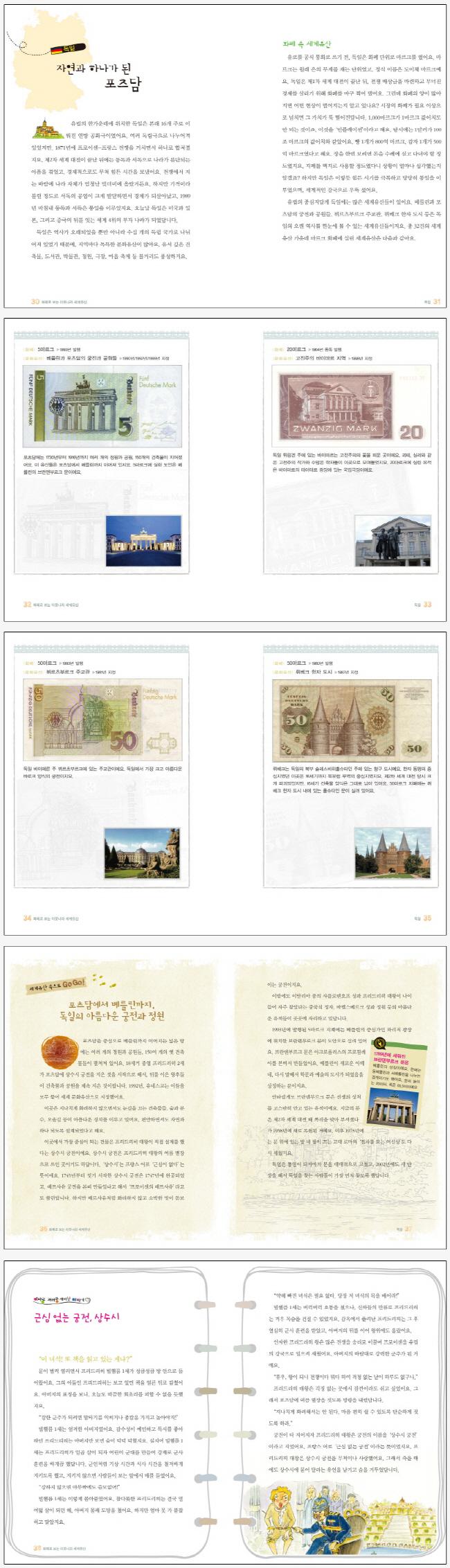 이웃나라 세계유산: 유럽과 아메리카 편(화폐로 보는) 도서 상세이미지
