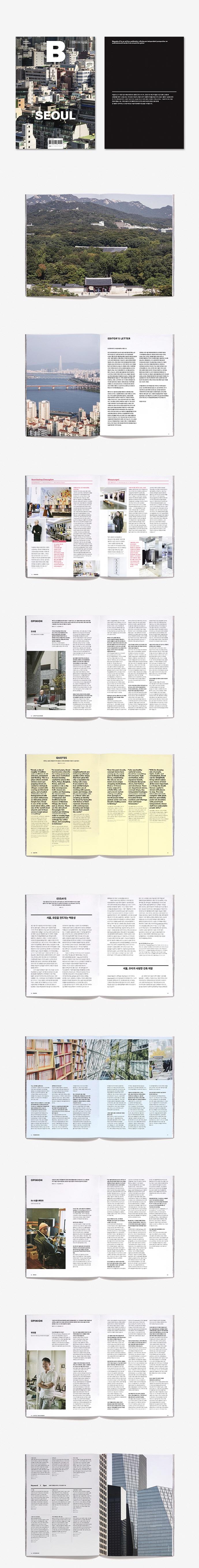 매거진 B(Magazine B) No.50: Seoul(한글판)(Second Edition)(개정판) 도서 상세이미지