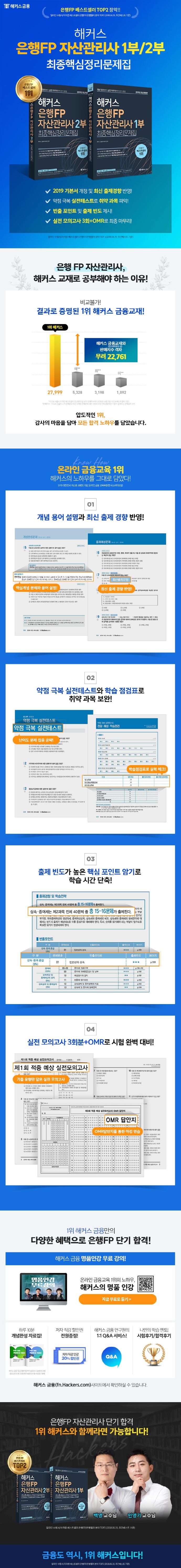해커스 은행FP 자산관리사 2부 최종핵심정리문제집(2019) 도서 상세이미지