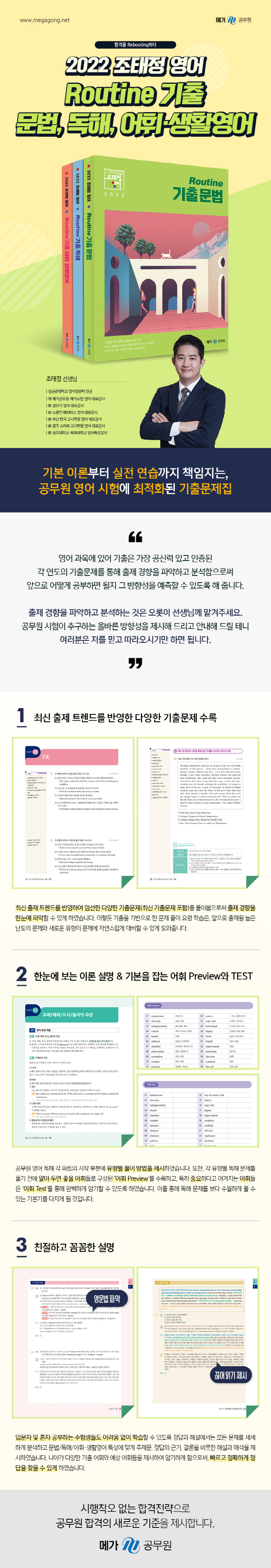 2022 조태정 영어 루틴(Routine) 기출 문법/독해/어휘·생활영어(전3권) 도서 상세이미지