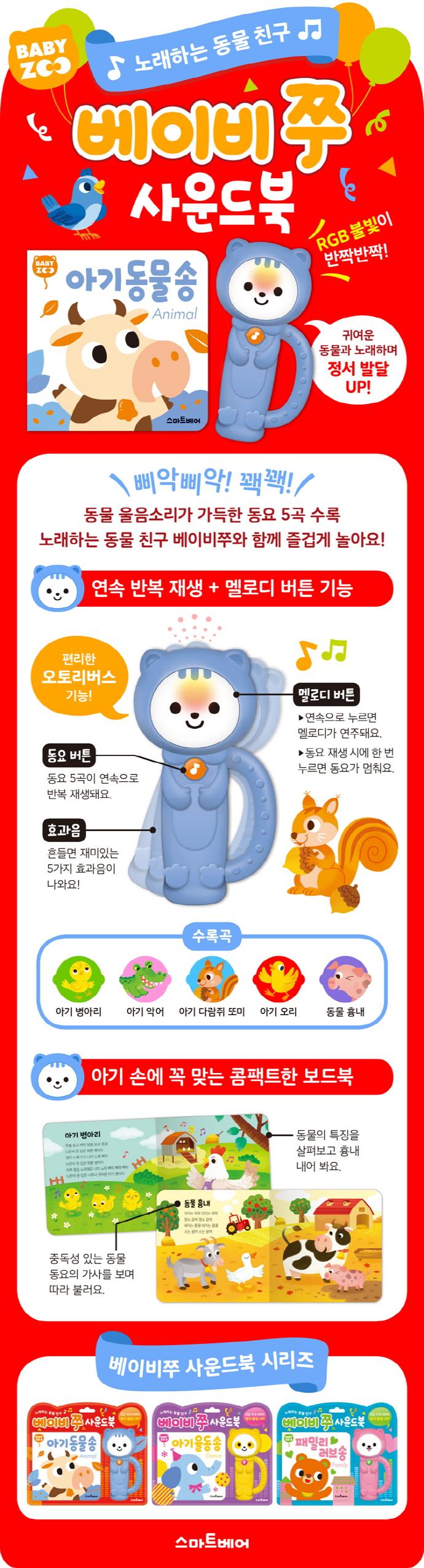 베이비 쭈 사운드북: 아기 동물 송 도서 상세이미지