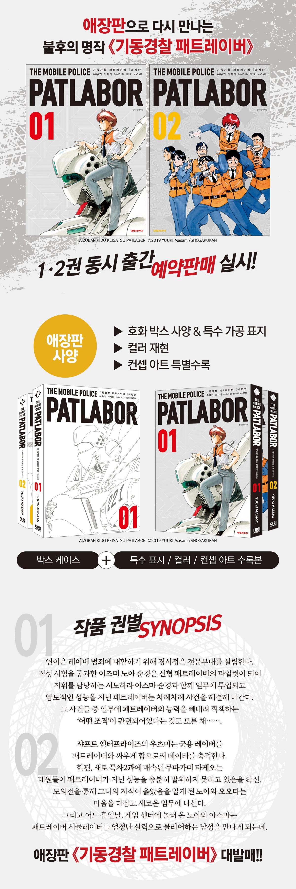 기동경찰 패트레이버. 1(애장판) 도서 상세이미지
