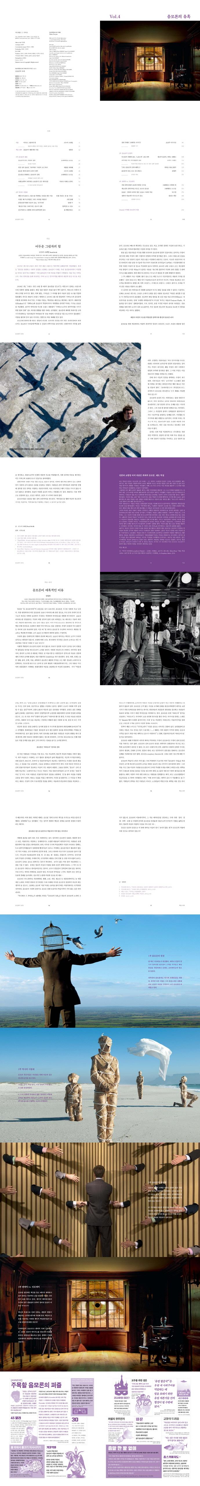 마니에르 드 부아르(계간)(2021년 Vol. 4) 도서 상세이미지