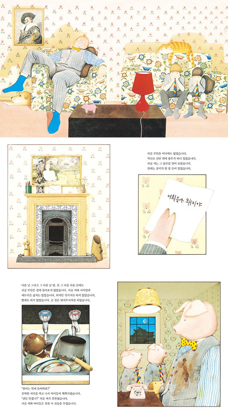 돼지책(양장본 HardCover) 도서 상세이미지